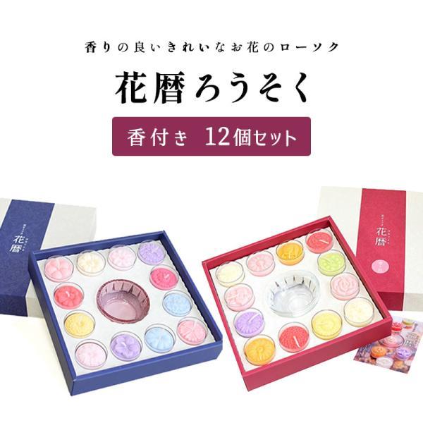 花ろうそく 花暦 洋花 専用カップ付 12ヶセット 香り付き 新盆見舞い お供え ギフト 蝋燭 ローソク