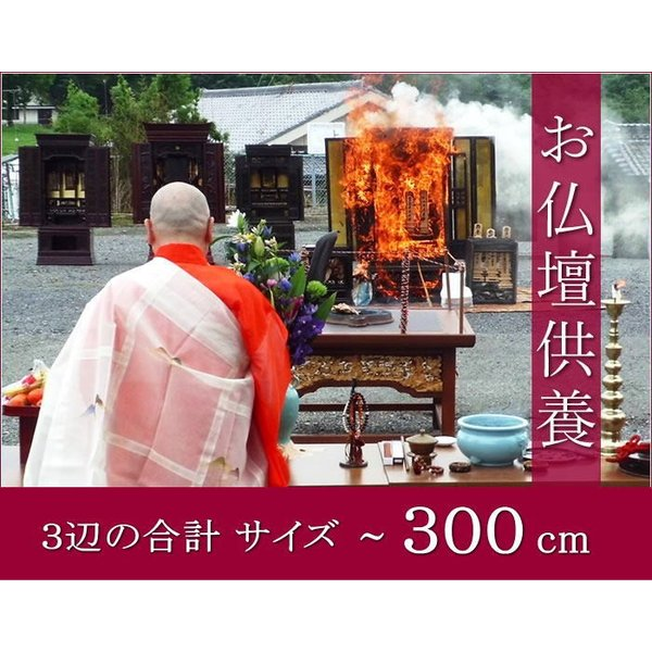 仏壇処分 供養 送料無料 お仏壇合計サイズ300cm以下(奥行か×横×高さの合計)