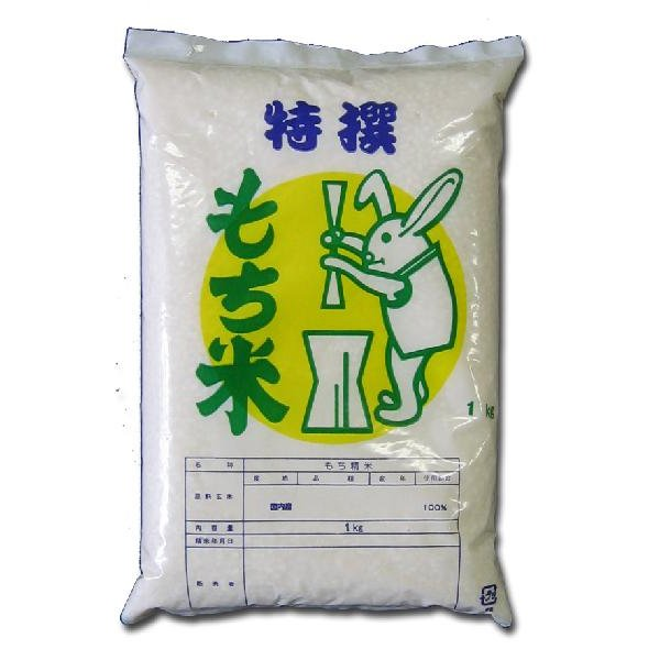 もち米 北海道産もち米(1kg)