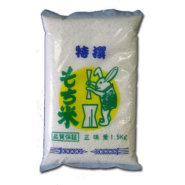もち米 北海道産もち米(1.5kg)
