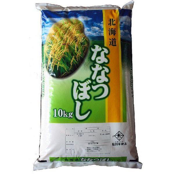 ななつぼし 新米 令和3年産 3年産 旭川発北海道産ななつぼし(10kg)