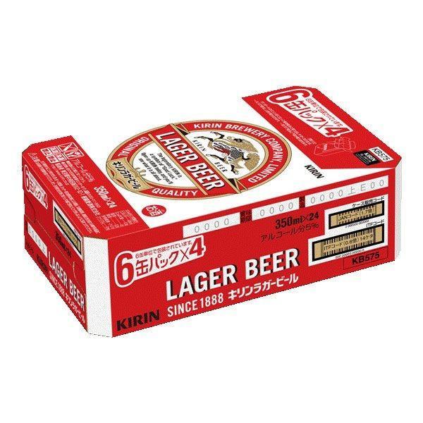 キリン ラガービール 350mlケース(24缶入)|inageya-net|02