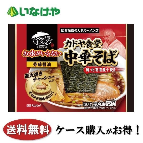 送料無料 冷凍食品 ラーメン 麺 キンレイ お水がいらないカドヤ食堂中華そば 476g×12袋 ケース 業務用