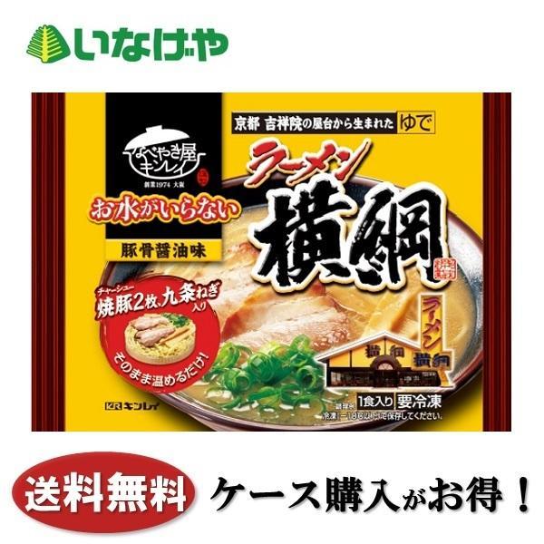 送料無料 冷凍食品 ラーメン 麺 キンレイ お水がいらないラーメン横綱465g×12袋 ケース 業務用