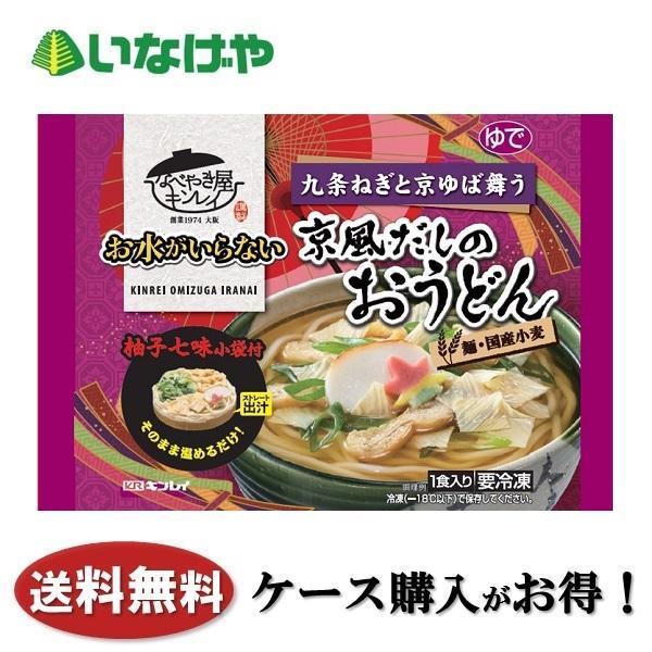 送料無料 冷凍食品 うどん 麺 キンレイ お水がいらない京風だしのおうどん476g×12袋 ケース 業務用