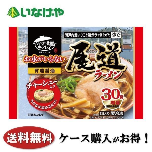 送料無料 冷凍食品 ラーメン 麺 キンレイ お水がいらない尾道ラーメン518g×12袋 ケース 業務用