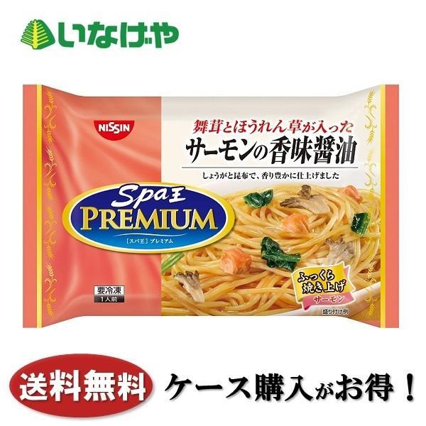 送料無料 冷凍食品 パスタ 麺 日清食品冷凍 スパ王プレミアムサーモンの香味醤油272g×14袋 ケース 業務用
