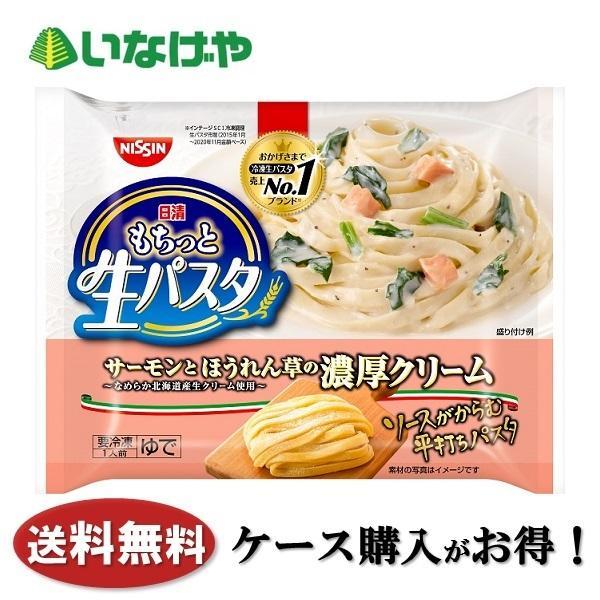 送料無料 冷凍食品 パスタ 麺 日清食品 もちっと生パスタ サーモンとほうれん草の濃厚クリーム 291g×14袋 ケース 業務用
