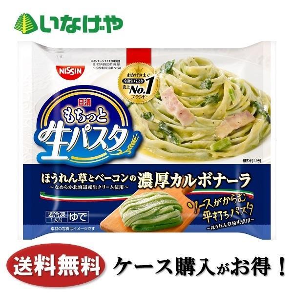 送料無料 冷凍食品 パスタ 麺 日清食品 もちっと生パスタ ほうれん草とベーコンの濃厚カルボナーラ 291g×14袋 ケース 業務用