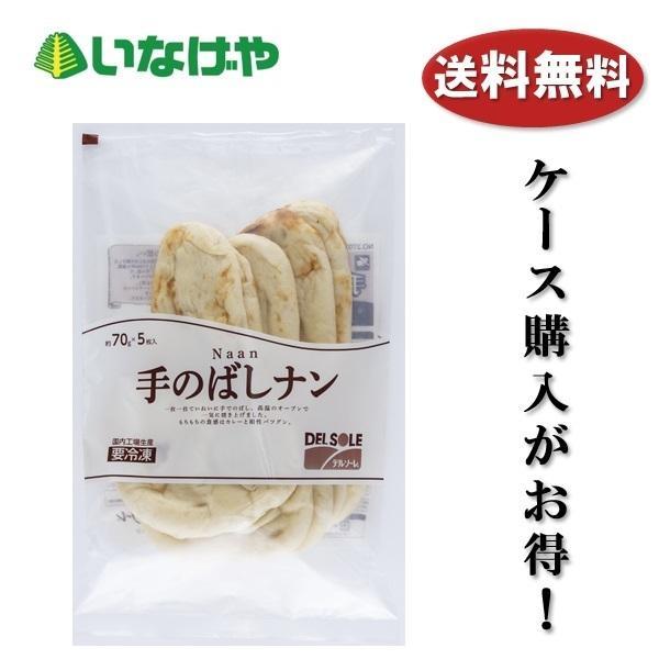 送料無料 冷凍食品 業務用 デルソーレ ナン70g 5枚×10袋 ケース