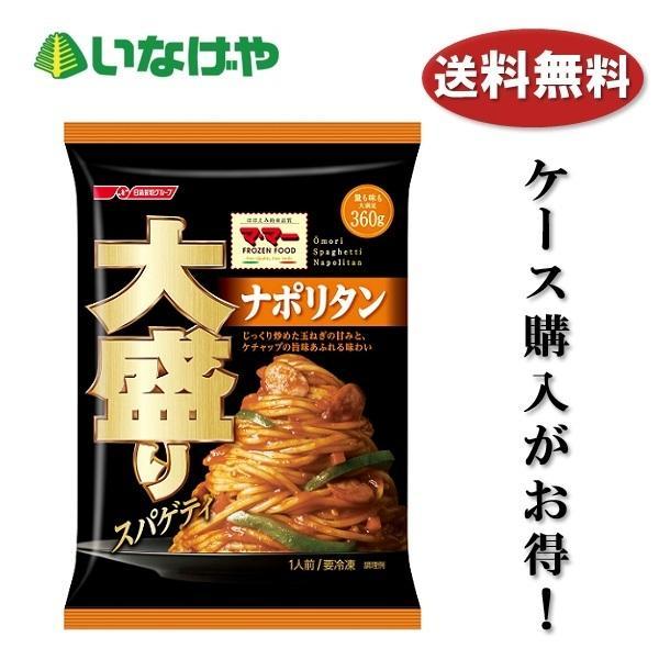 送料無料 冷凍食品 パスタ 麺 日清フーズ マ・マー大盛りスパゲティ ナポリタン 360g×14袋 ケース 業務用