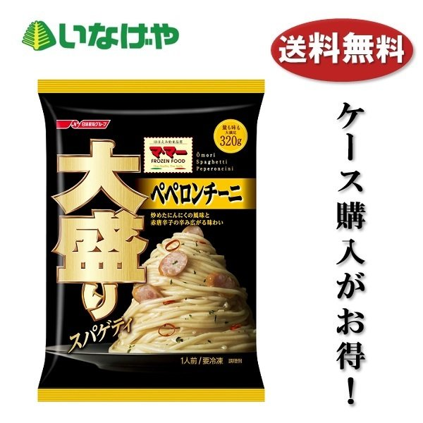 送料無料 冷凍食品 パスタ 麺 日清フーズ マ・マー大盛りスパゲティ ペペロンチーニ 320g×14袋 ケース 業務用