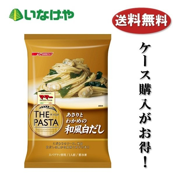 送料無料 冷凍食品 パスタ 麺 日清フーズ マ・マー THE PASTA あさりとわかめの和風白だし 280g×14袋 ケース 業務用