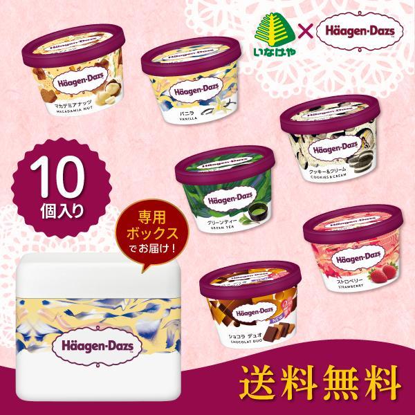 2021ハーゲンダッツ定番ミニカップ12個セット ハーゲンダッツ専用ギフトボックス ギフト お取り寄せ 送料無料 アイスクリーム