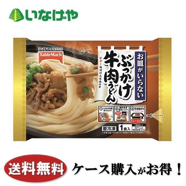 送料無料 冷凍食品 うどん 麺 テーブルマーク お皿がいらない ぶっかけ牛肉うどん 263g×12袋 ケース 業務用