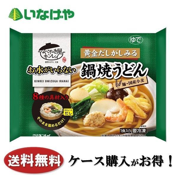 キンレイ お水がいらない鍋焼うどん 558g×10袋 ケース 冷凍食品 業務用