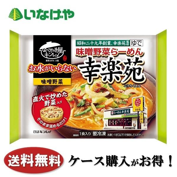 送料無料 冷凍食品 ラーメン 麺 キンレイ お水がいらない味噌野菜らーめん幸楽苑 492g×12袋 ケース 業務用