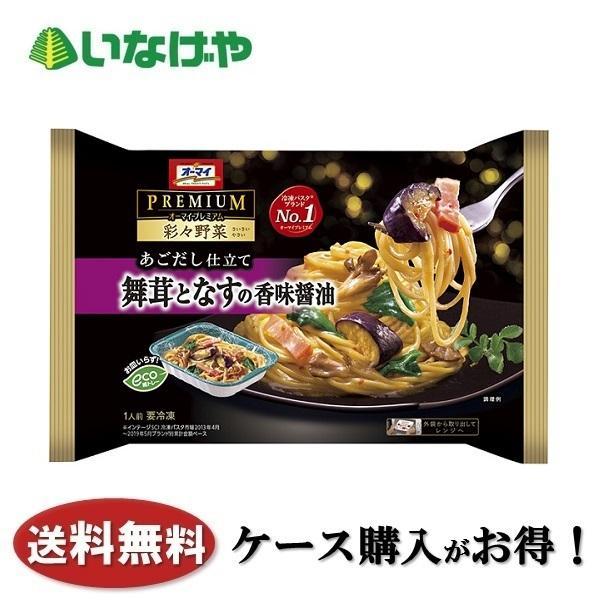 送料無料 冷凍食品 パスタ 麺 nippn オーマイプレミアム 彩々野菜 舞茸となすの香味醤油260g×12袋 ケース 業務用