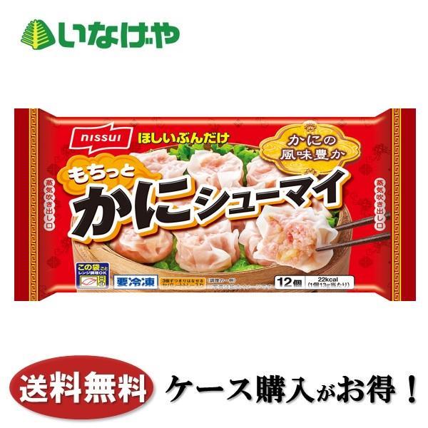 送料無料 冷凍食品 パスタ 麺 日清食品冷凍 もちっと生パスタ 濃厚なうにの旨みたらことうにのソ−ス 272g×14袋 ケース 業務用