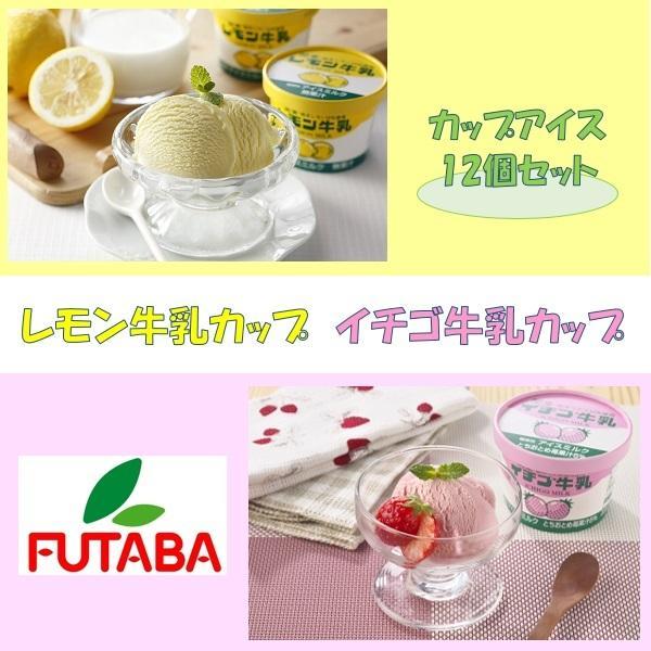 お歳暮 御歳暮 2021 送料無料 フタバ食品 レモン牛乳・イチゴ牛乳カップ12個セット ギフト お取り寄せ アイスクリーム