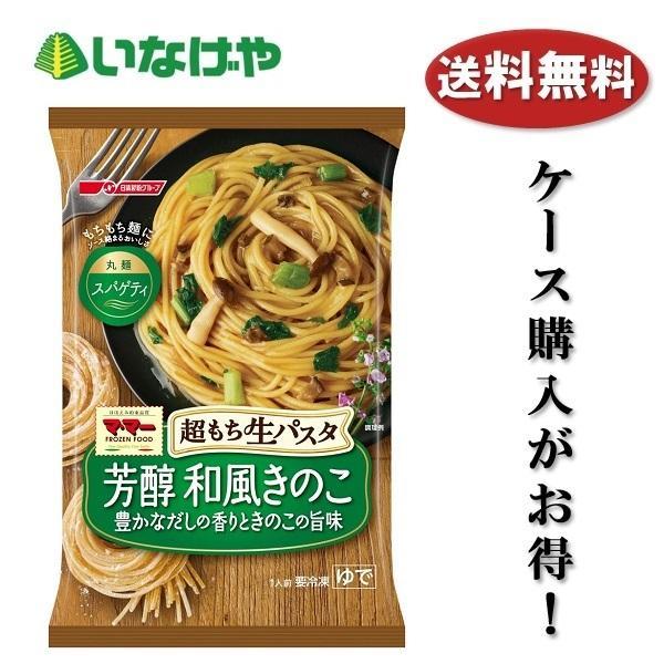 送料無料 冷凍食品 パスタ 麺 日清フーズ 超もち生パスタ芳醇和風きのこ 270g×14袋 ケース 業務用