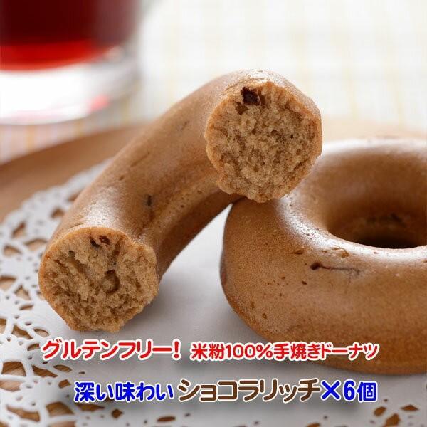 ショコラリッチ 米粉100%手焼きドーナツ グルテンフリー 油で揚げてない! 小麦粉不使用|inahoya