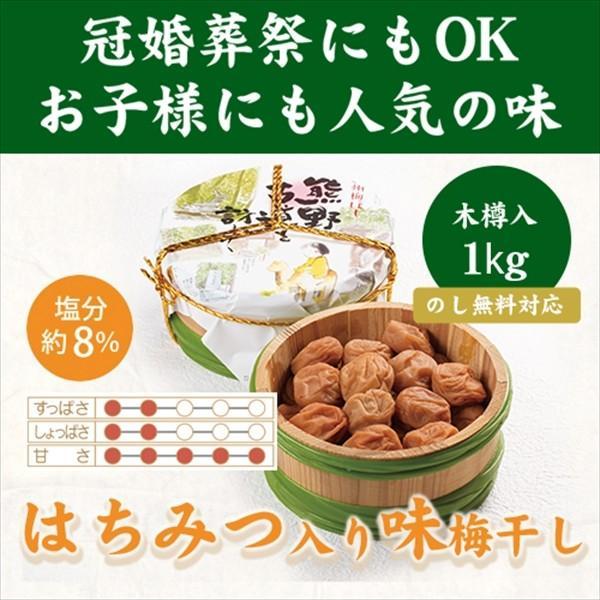 最高級ブランド 梅干し 紀州南高梅 はちみつ味 1kg 木樽入 熊野古道を訪ねて 塩分8% 和歌山  贈答用