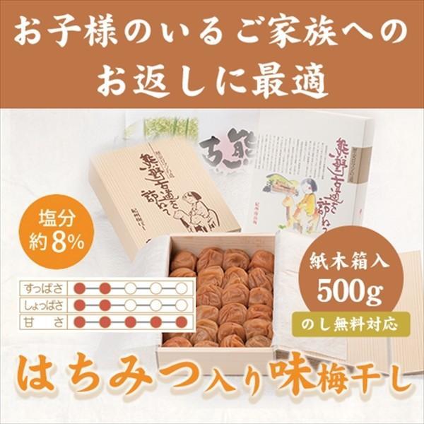 最高級ブランド 梅干し  熊野古道を訪ねて 紀州南高梅 はちみつ味 500g 紙木箱入 塩分8% 和歌山  贈答用