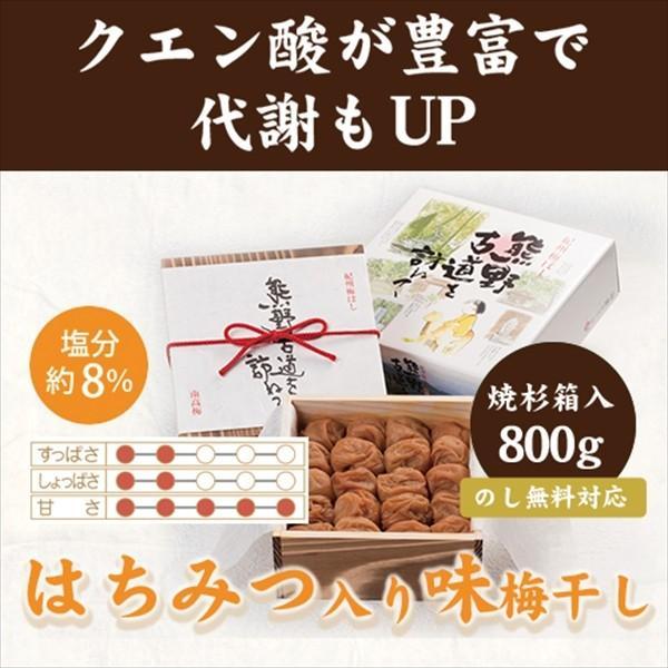 最高級ブランド 梅干し  紀州南高梅 はちみつ味 800g 焼杉木箱入 熊野古道を訪ねて 塩分8% 和歌山  贈答用