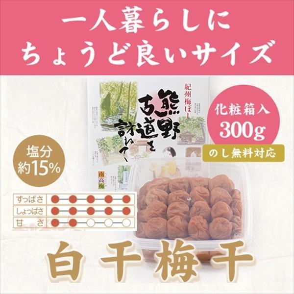 昔ながらの  酸っぱい 梅干し  紀州南高梅  白干 300g 化粧箱入 熊野古道を訪ねて 塩分15% 贈答用