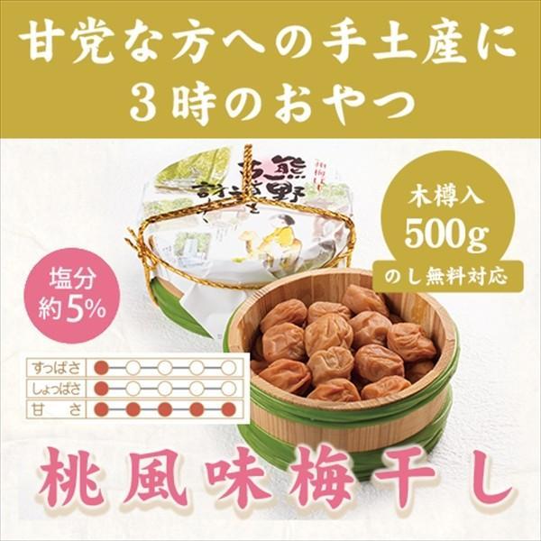最高級 梅干し 甘口 スイーツ  紀州産 南高梅 熊野古道を訪ねて 桃風味 500g 木樽入 塩分5%  贈答用 ギフト お茶菓子