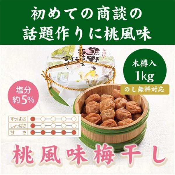 梅干し  スイーツ 甘口 紀州産 南高梅 桃風味 1kg 木樽入 熊野古道を訪ねて 塩分5% フルーツ 贈答用 最高級