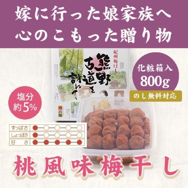最高級 梅干し 甘口 スイーツ  紀州南高梅 桃風味 800g 化粧箱入 熊野古道を訪ねて 塩分5% フルーツ  贈答用