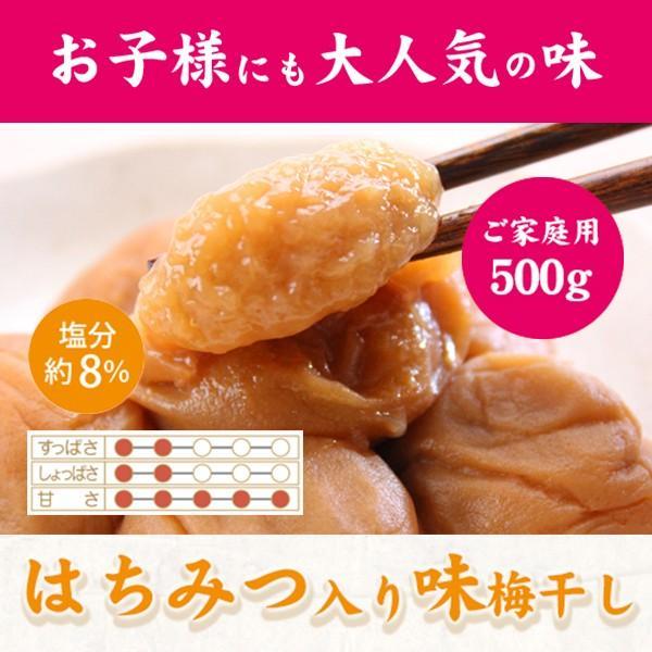 人気No1 梅干し はちみつ味 甘口 500g ご家庭用 塩分8% 和歌山 紀州南高梅  熊野古道を訪ねて