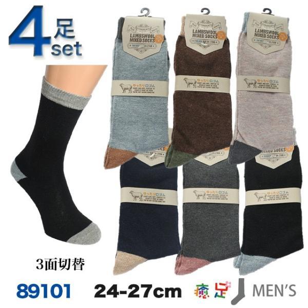 メンズ靴下ラムラムウール混カジュアル色おまかせ4足セット