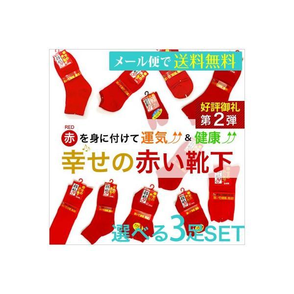 靴下メンズレディース開運赤靴下ソックス5本指足袋幸せの赤い靴下3足セット還暦/健康/敬老の日/贈り物/プレゼント/父の日