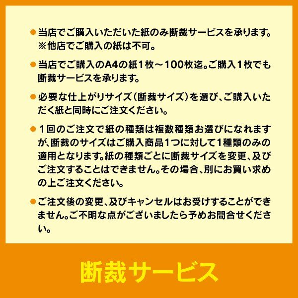 A4→ハガキサイズへ断裁 紙断裁サービス inasatukurashi 02