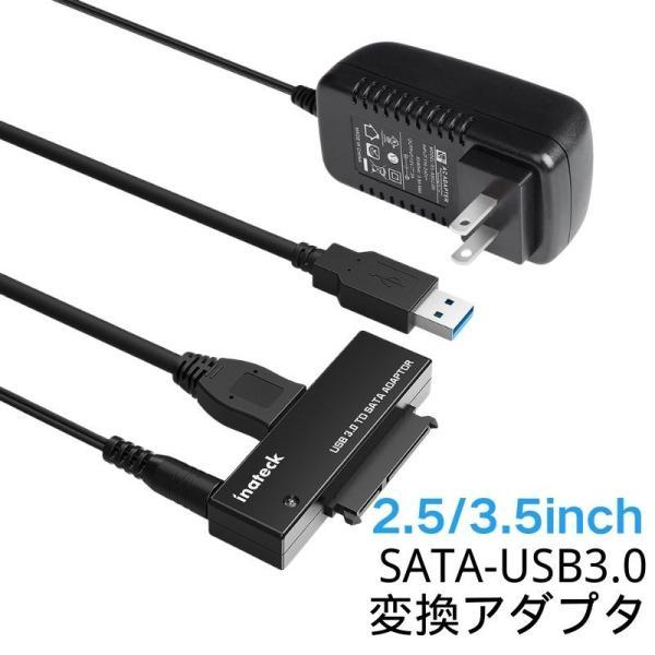 【電源付き】Inateck SATA-USB3.0変換ケーブル 2.5インチ/3.5インチハードディスクドライブ HDD/SSD用SATA変換アダプタ HDD/SSD換装キット SATAIII変換ケーブル