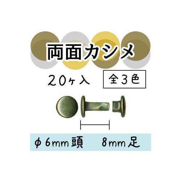 両面カシメ レザークラフト 20個入り 6mm頭 8mm足 AK-14-8 INAZUMA|inazumashop