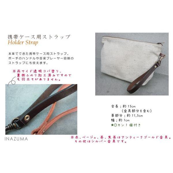本革 ヌメ革 カラフルストラップ 15cm BS-1526 INAZUMA