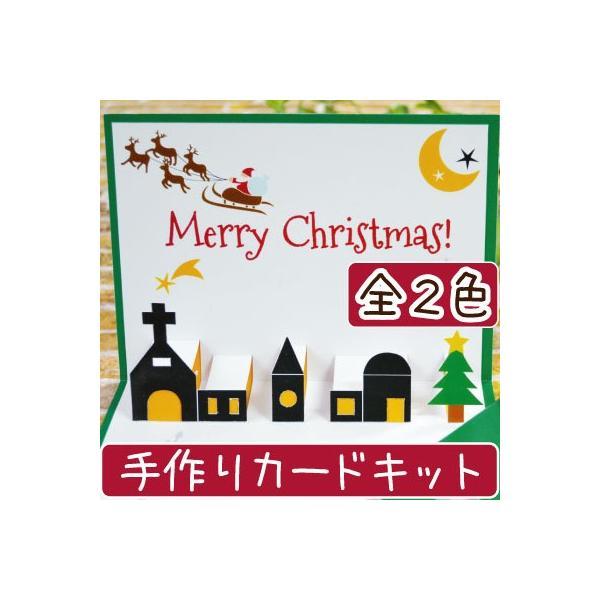ポップアップカード 飛び出す手作りカードキット 工作キット クリスマスカード「クリスマスの夜」全2色 GC-1 INAZUMA