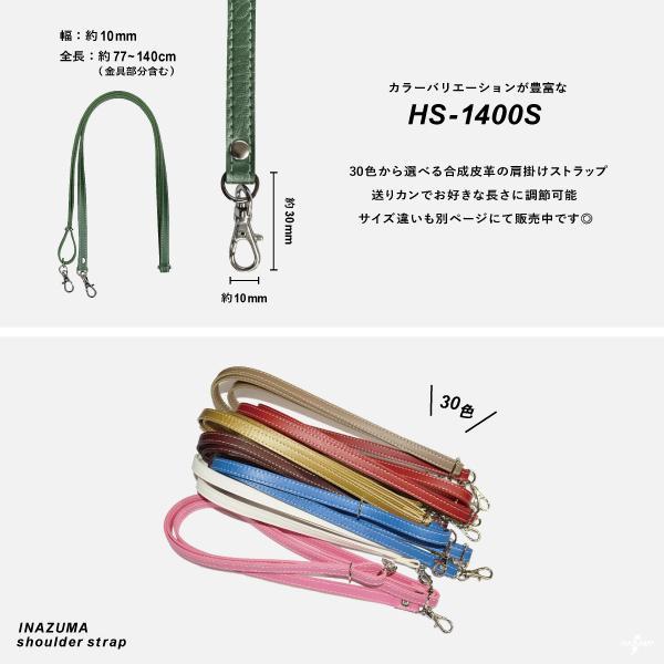 持ち手 ショルダー ストラップ ショルダーベルト 10mm幅 77〜140cm HS-1400S メール便OK INAZUMA|inazumashop|02