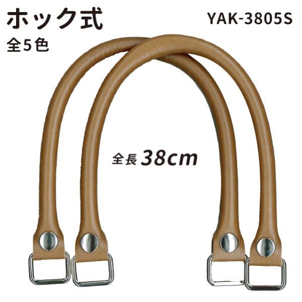 バッグ持ち手ビジネスバッグ修理交換合皮ホック式38cmYAK-3805SINAZUMA