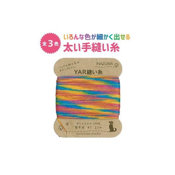 手縫糸 縫い糸 太さ5番 グラデーション 持ち手用 縫いつけ 手ぬい YAR-5G INAZUMA