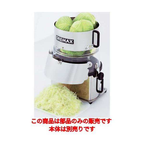 キャベツスライサー DX-150 Wロータリー キャベツ・ロボ:替刃 (業務用)(送料無料)