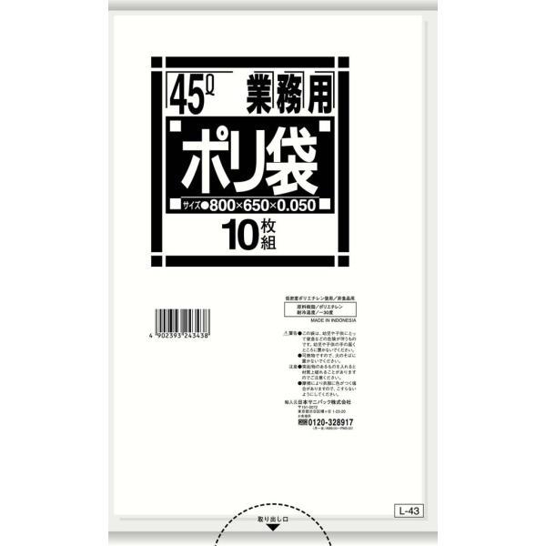 スタンダード ポリ袋 LL-43/業務用/新品