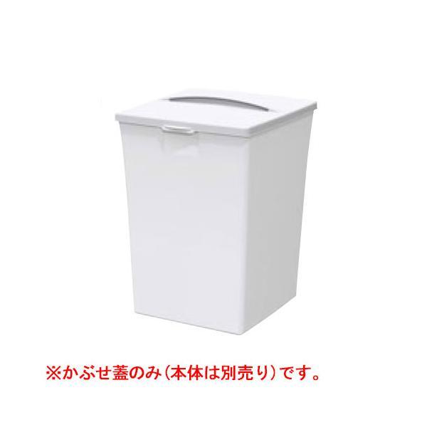 サンコー ダストボックス #70 かぶせ蓋 オフホワイト /業務用/グループA