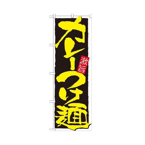 のぼり「カレーつけ麺」のぼり屋工房 21027 幅600mm×高さ1800mm/業務用/新品