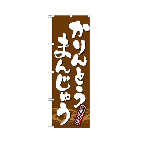 のぼり「かりんとうまんじゅう」のぼり屋工房 21385 幅600mm×高さ1800mm/業務用/新品