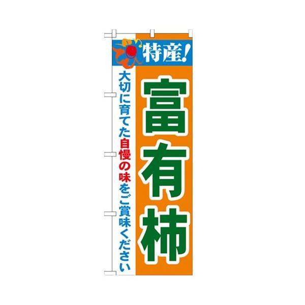 のぼり「特産!富有柿 2800」のぼり屋工房 21485 幅600mm×高さ1800mm/業務用/新品